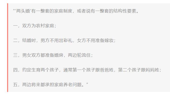 """火遍全网的""""两头婚"""" 为何兴起在江浙一带?"""