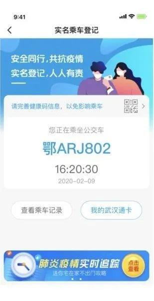 武汉现在坐地铁需要健康码吗 为什么我的健康码是灰色的
