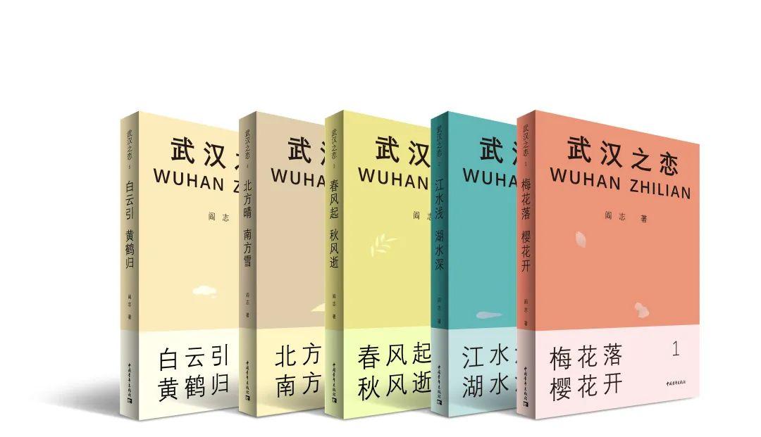 文学中的武汉 因这群珞珈山的理想者而熠熠不凡