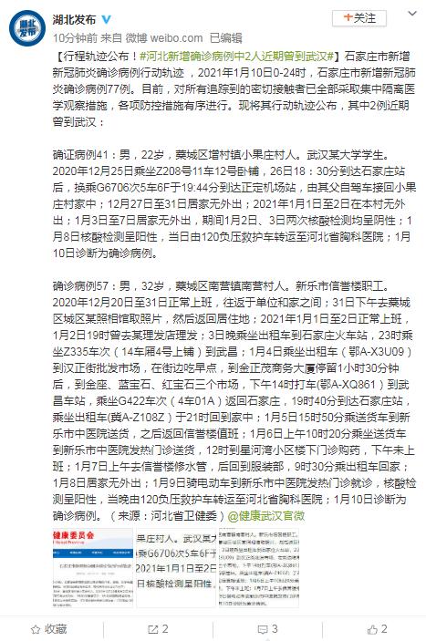 石家庄新增确诊曾去过武汉汉正街