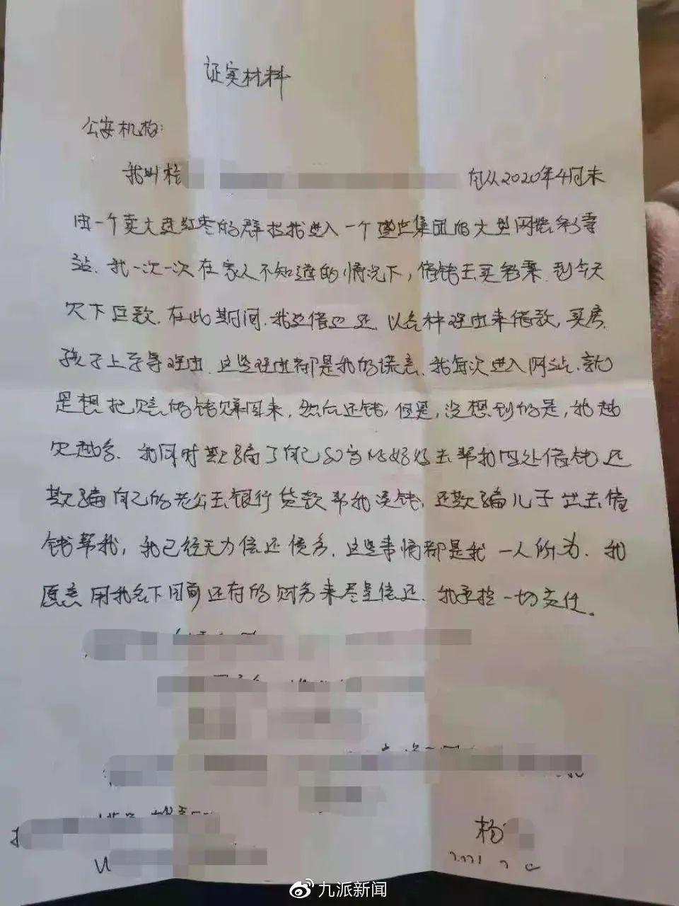 """辽宁48岁女教师因""""赌债""""自杀:为什么千万不要碰""""黄赌毒""""?"""