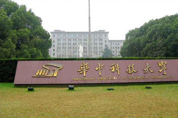 2019华中科技大学录取分数线多少