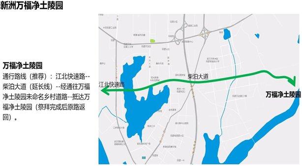 武汉清明节万福净土陵园交通管制及乘车指南