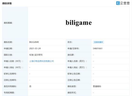 """B站注册商标""""BILIGAME"""""""