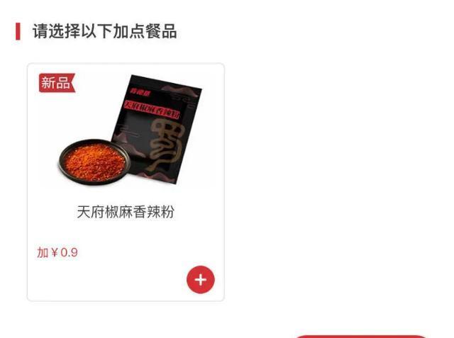 四川肯德基辣椒包要收费了 离番茄酱收费还远吗