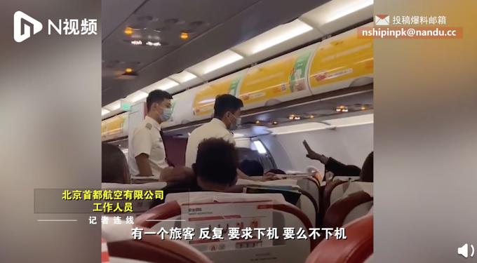 男子因航班延误大闹机舱致再次延误 这样做的原因是什么?
