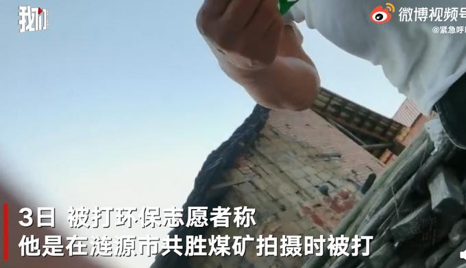 官方通报环保志愿者拍摄煤矿被打 现在后悔了吗?