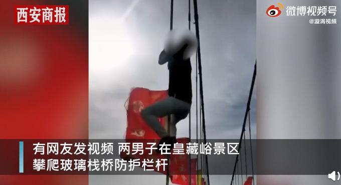 男子爬玻璃栈桥防护栏被逐出景区 网友把生命当儿戏