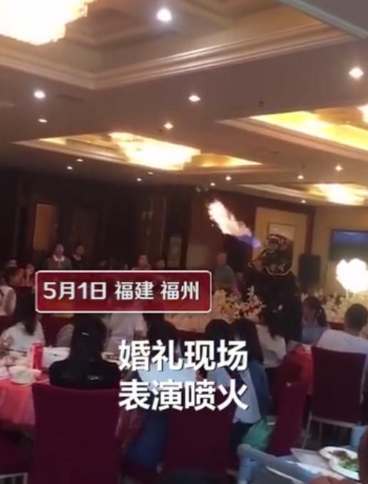 婚礼现场表演喷火触发消防喷淋 可惜了一桌好菜