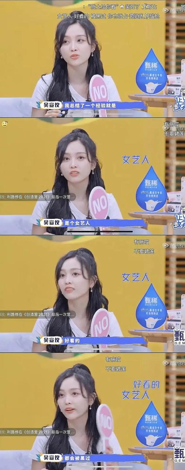 吴宣仪:这个圈子的女孩不被善待