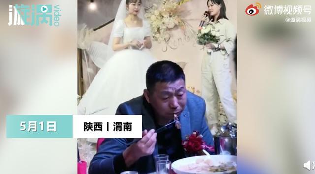 女儿结婚父亲埋头吃饭掩饰流泪 网友:父爱如山