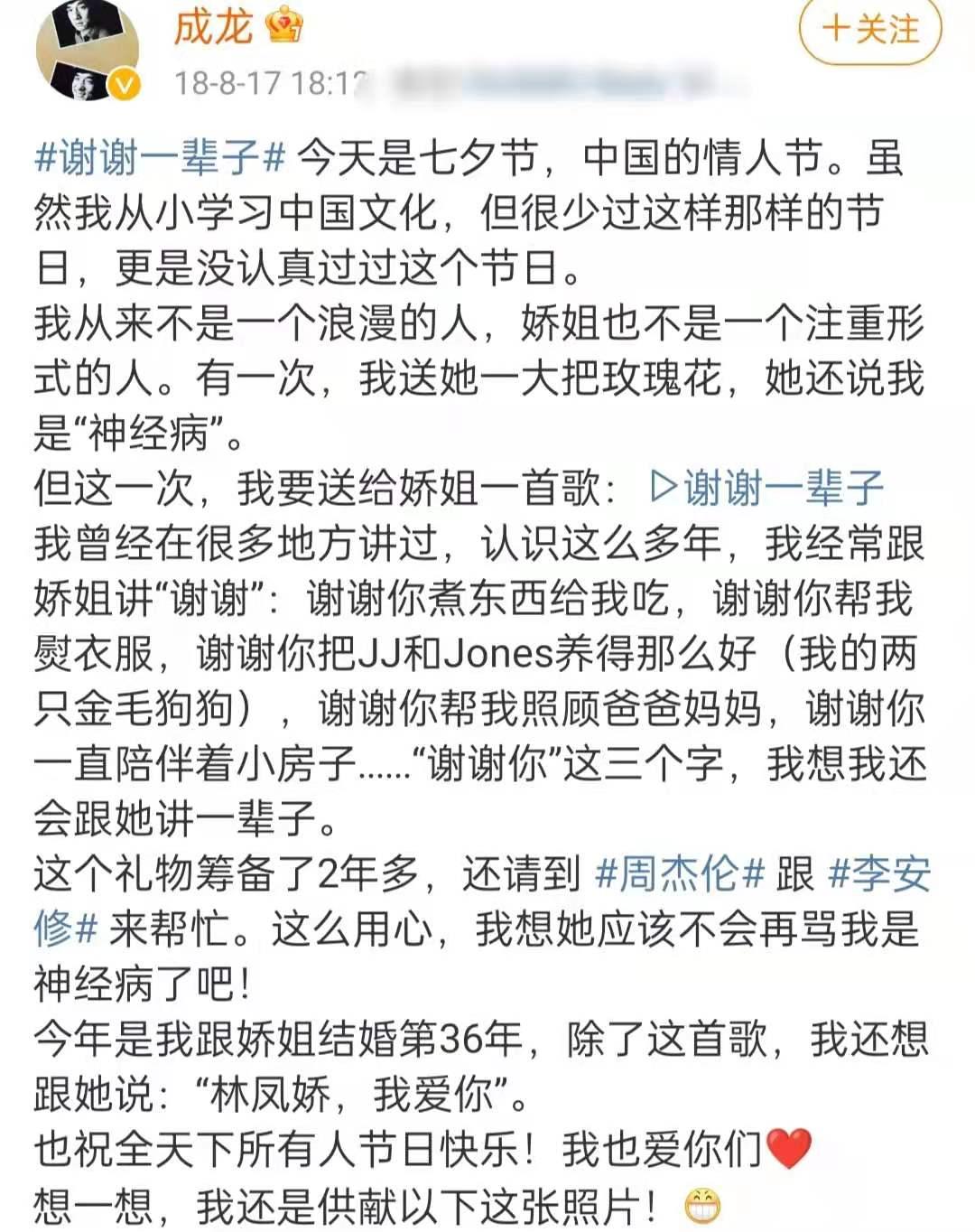 成龙被疑与林凤娇婚变!退出妻子名下两家公司,已一年多未同框