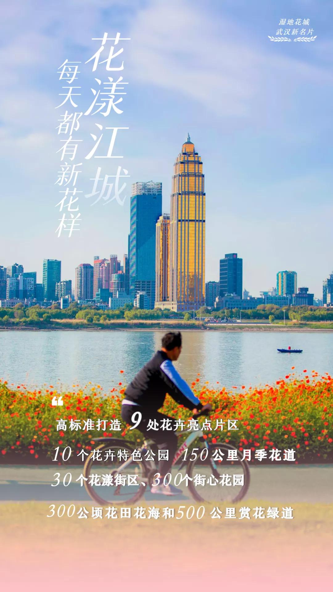 湿地花城将成为武汉新名片 让武汉市民轻松乐享花漾生活插图(5)