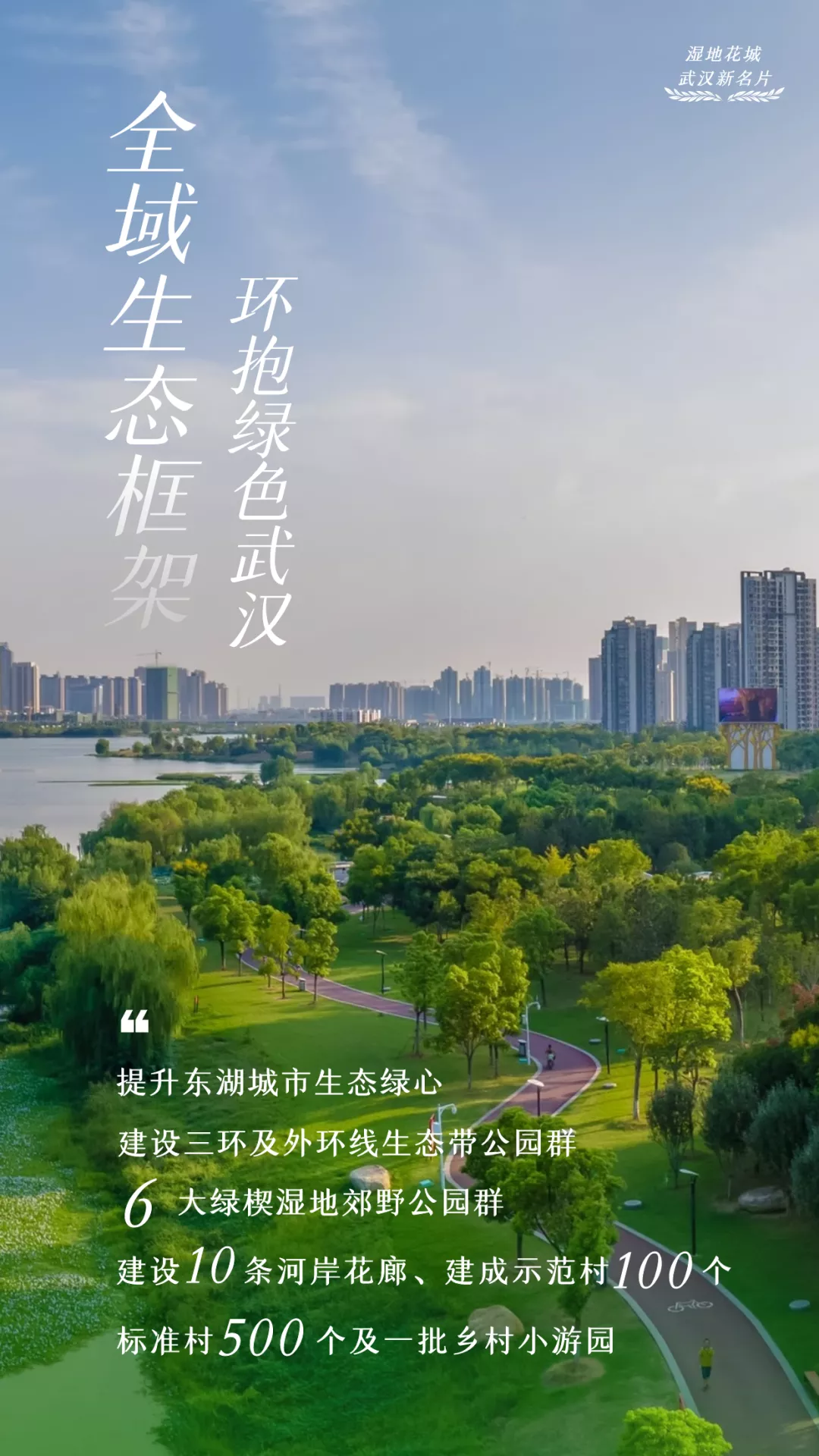 湿地花城将成为武汉新名片 让武汉市民轻松乐享花漾生活插图(1)
