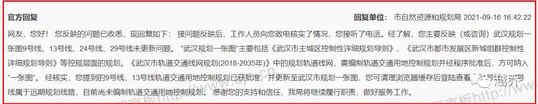 武汉地铁9号线亮相 站点具体落位曝光插图