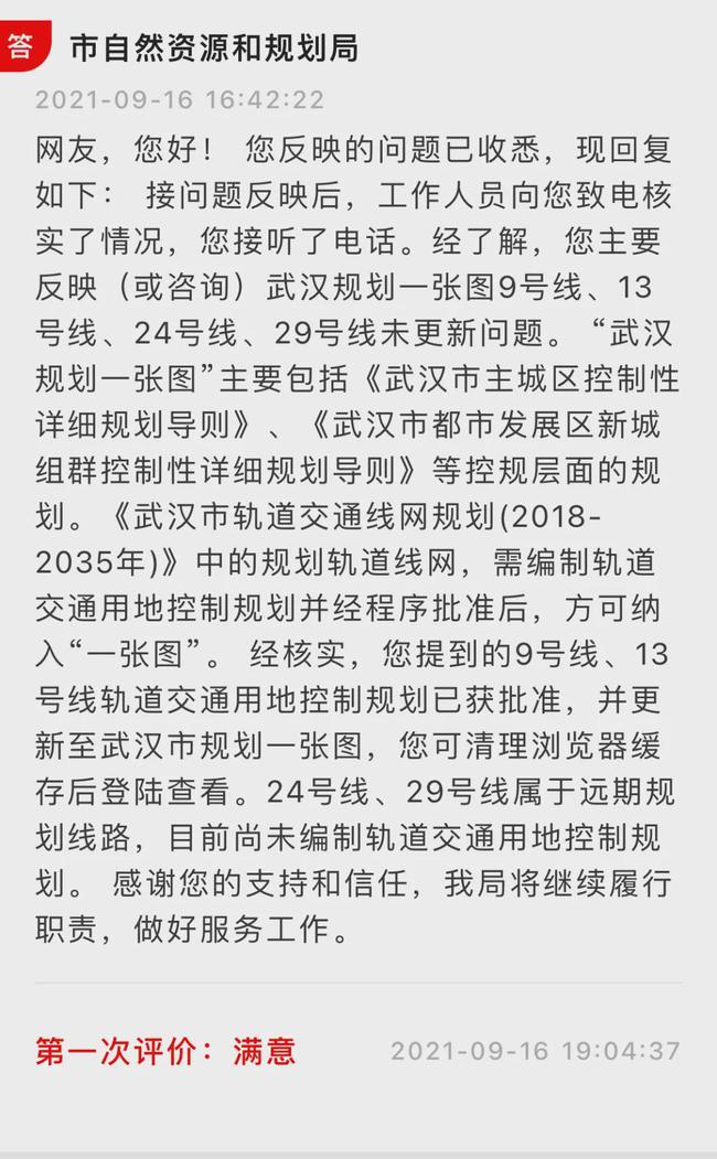 武汉市江夏区下半年会有什么新变化?看这里插图(8)